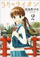 羽海野チカ/3月のライオン: 2: ジェッツコミックス