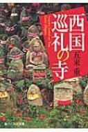 西国巡礼の寺 角川ソフィア文庫