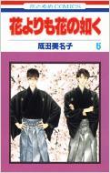 成田美名子/花よりも花の如く: 6: 花とゆめコミックス