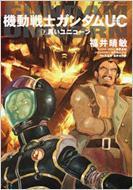 機動戦士ガンダムUC 7 黒いユニコーン 角川コミックスエース