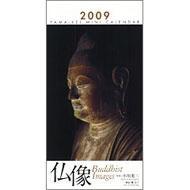 Calendar/カレンダー'09ミニ仏像カレンダー