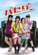 �p�Z�� DVD-BOX