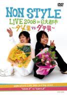 HMV&BOOKS onlineNON STYLE/Non Style Live 2008 In 6大都市: ダメ男vsダテ男