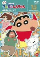 ローチケHMVクレヨンしんちゃん/クレヨンしんちゃん: Tv版傑作選: 第8期シリーズ: 15