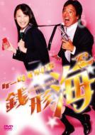 ケータイ刑事 銭形海: DVD-BOX III