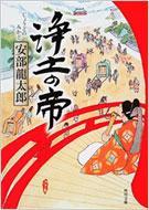 浄土の帝 角川文庫