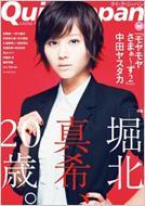 クイック・ジャパン Vol.80 Causetobenowhere.