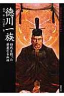 徳川一族 時代を創った華麗なる血族 Truth In History