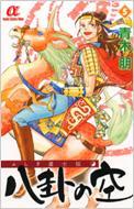 青木朋/ふしぎ道士伝 八卦の空: 5: ボニータコミックスα