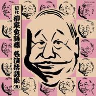 初代 柳家金語楼 名演落語集(五)金語楼の後備兵/逆さま/ふぐ