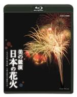 Documentary/美の競演 日本の花火-花火芸術の最高峰 大曲全国花火競技大会