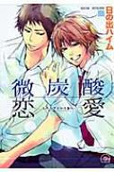 微炭酸恋愛 KAIOHSYA COMICS GUSH COMICS
