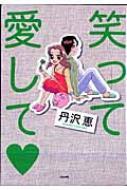 笑って愛して BUNKASHA COMICS