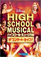 High School Musical The Concert Extreme Access Pass