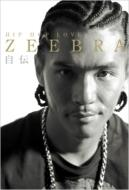 ZEEBRA自伝HIP HOP LOVE