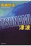 TSUNAMI 津波 集英社文庫