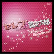 Tv Soundtrack/セレブと貧乏太郎