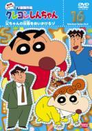ローチケHMVクレヨンしんちゃん/クレヨンしんちゃん: Tv版傑作選: 第8期シリーズ: 16