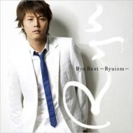 Ryuベスト 〜Ryuism〜