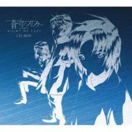 蒼穹のファフナー Dead Aggressor CD-BOX