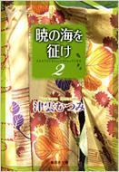 暁の海を征け 2 集英社文庫