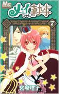 メイちゃんの執事 7 マーガレットコミックス
