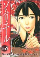 ソムリエール 8 ヤングジャンプ・コミックスBJ