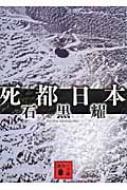 死都日本 講談社文庫