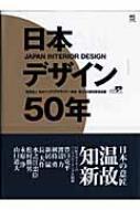 日本デザイン50年 エイムック