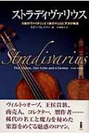 ストラディヴァリウス 5挺のヴァイオリンと1挺のチェロと天才の物語