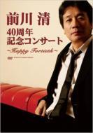 前川清 40周年記念コンサート〜Happy Fortieth〜