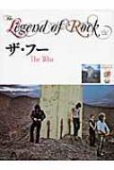 ザ・フー The Legend of Rock ヤマハ・アトスDVDブック・シリーズ