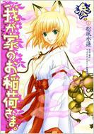 我が家のお稲荷さま。 3 Dengeki Comics