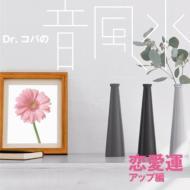 Dr.コパの音風水 恋愛運アップ編