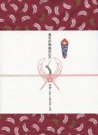 真夏の大感謝祭 LIVE (LTD)