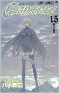 CLAYMORE 15 ジャンプ・コミックス
