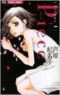 PIECE 1 フラワーコミックス ベツコミフラワーコミックス