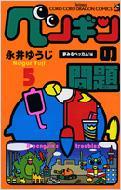 ペンギンの問題 第5巻 コロコロドラゴンコミックス