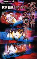 呪われた心霊ゲーム ちゃおホラーコミックス