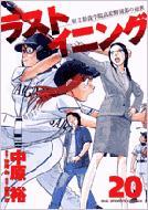 ラストイニング 私立彩珠学院高校野球部の逆襲 20 ビッグコミックス
