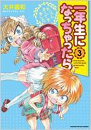 Ichinensei ni Nachattara Vol.3