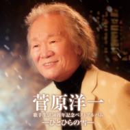歌手生活50周年記念ベストアルバム -ひとひらの雪-