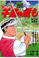 千里の道も 第三章 第21巻 ゴルフダイジェストコミックス