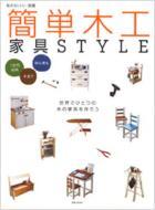 ローチケHMV主婦と生活社/簡単木工家具style
