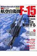 航空自衛隊F-15 イカロスMOOK 改訂版