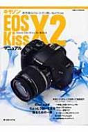 書籍/キヤノンeoskissx2マニュアル Kissでちょっとうまい写真を撮るための使い方ガイ