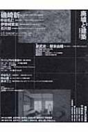 季刊D/SIGN NO.16
