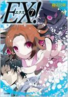 EX! 7 GA文庫