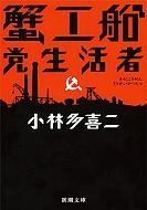 蟹工船/党生活者 新潮文庫 改版