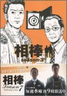 相棒season3 下 朝日文庫